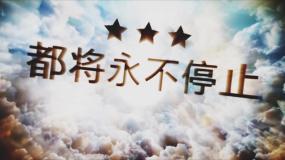 宣传片头震撼天空云朵特效标题展示电影AE模板