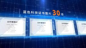 震撼大气蓝色科技多证书展示AE模板