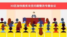扶贫党政会议开会ae党政mg演讲新闻动画AE模板