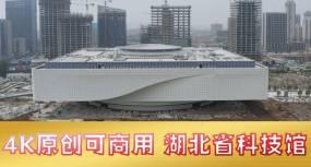 湖北省科技馆新馆视频素材