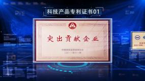企业产品专利证书展示AE模板