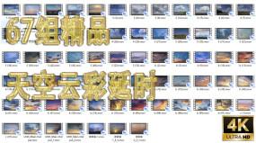 67组精品延时摄影素材集锦4k天空视频素材