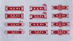 6款红色喜庆国风国潮字幕条AE模板AE模板