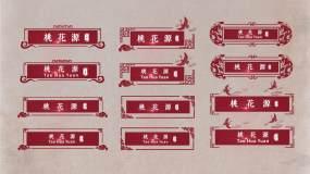 6款红色喜庆国风国潮字幕条AE模板V2AE模板