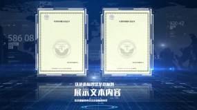 原创蓝色科技证书展示木马旋转展示AE模板