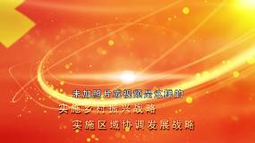 大气金红色粒子党政历史汇报党徽国旗AE模板