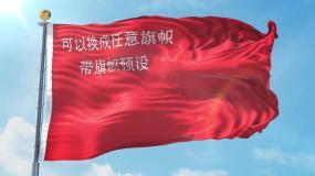 3D国旗党旗旗帜动画红旗飘扬可换旗帜飘扬AE模板