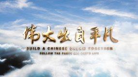 中国梦工程修正发布AE模板