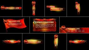 金色红色质感企业人名字幕条AE模板