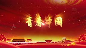 欧震《青春中国》朗诵背景(内含伴奏视频)视频素材包