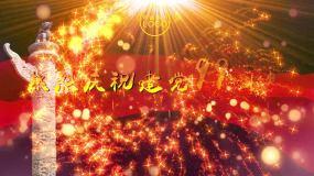 71建党节99周年红色光粒子Pr模板