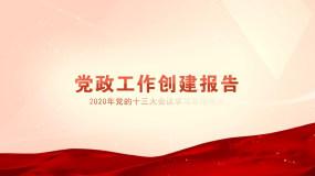 红绸党的工作文字字幕AE模板