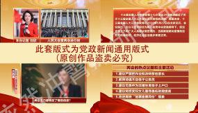 红色新闻图文版式AE模板
