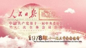 中国风水墨改革开放图片展示AE模板
