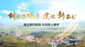 大气农村农业字幕片头AE模板