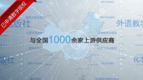 中国地图辐射业务供应商展示AE模版AE模板