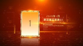 紅色科技專利資質文件AE模板