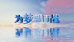 夢幻水面文字logo片頭AE模板