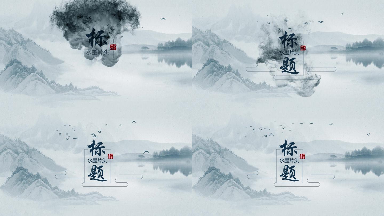 【中国风】简洁水墨片头logo