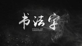 毛笔字-logo-01AE模板