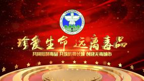 红色禁毒宣传片头AE模板