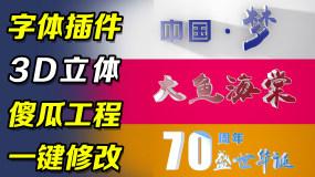 文字标题字幕3dAE模板