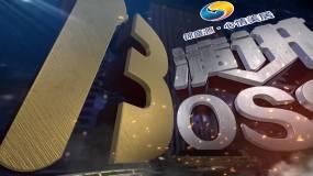 E3D栏目宣传演讲片头+字幕条设计AE模板