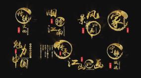 精品水墨金字粒子字幕条AE模板