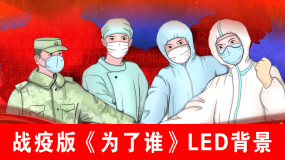 为了谁-武汉加油战疫版视频素材