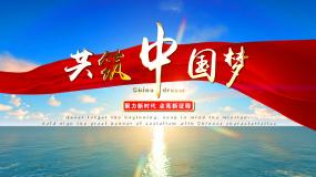 共筑中国梦AE模板