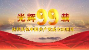 pr大气建党99周年视频展示Pr模板