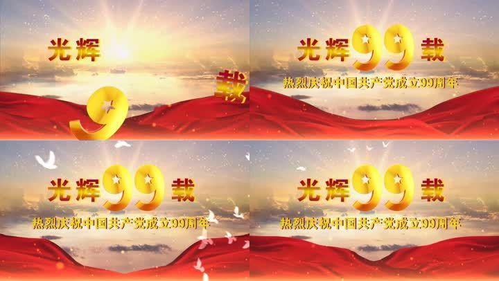 pr大气建党99周年视频展示