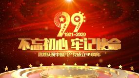 红色党政71建党99周年03E3DAE模板
