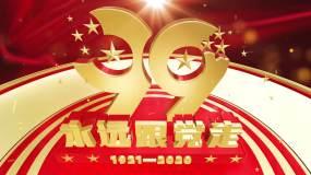 七一建党99周年开场片头pr版Pr模板
