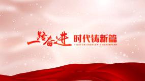红色简洁党政段落标题片头AE模板