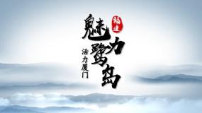 【无插件】大气中国风水墨片头AE模板AE模板