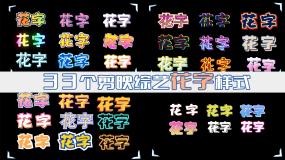 33种原创抖音剪映综艺特效动态花字样式AE模板