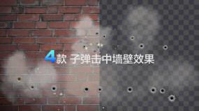 4款子弹击中墙壁-alpha通道视频素材包