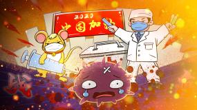 抗击疫情感人动画视频素材