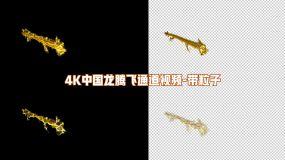 4K中国龙金龙通道视频通道带粒子流体2视频素材包