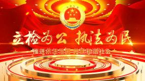 震撼中国人民检察院AE片头AE模板