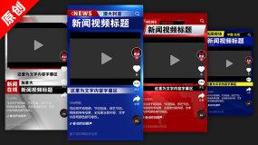 新闻类竖屏短视频包装AE模板