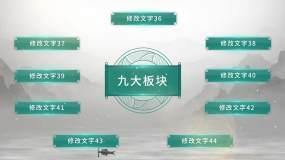 古风国潮绿色中国风组织架构水墨商务宣传AE模板