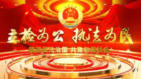 震撼中国人民检察院AE片头(无插件)AE模板