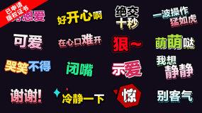 综艺节目花字合集AE模板