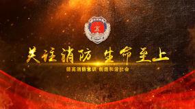 消防火警震撼大气图文片头_1AE模板