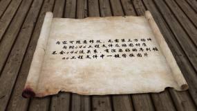 三维复古中式卷轴打开仿古地图卷轴打开AE模板