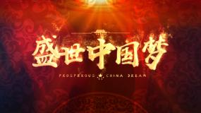 龙纹金沙系列_盛世中国梦开场标题LOGOAE模板