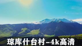 新疆旅游地-琼库什台村视频素材