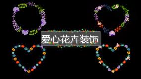 【4K】花卉婚礼标题装饰5组视频素材包